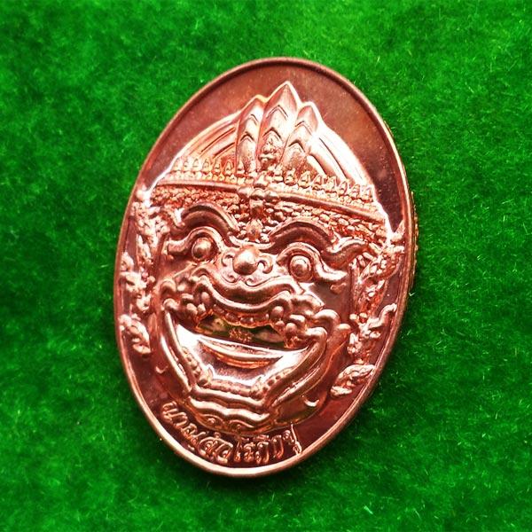 สุดสวย เหรียญหนุมาน รุ่นเพชรสยาม เนื้อทองแดง วัดสันมะเหม้า เชียงราย ปี 2559 เหรียญแจกในพิธี
