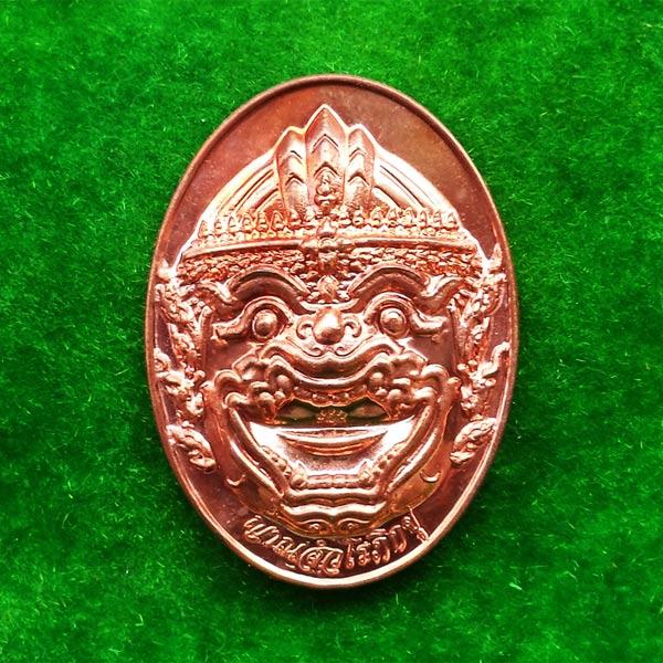 สุดสวย เหรียญหนุมาน รุ่นเพชรสยาม เนื้อทองแดง วัดสันมะเหม้า เชียงราย ปี 2559 เหรียญแจกในพิธี 1
