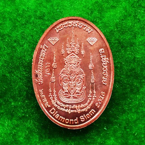 สุดสวย เหรียญหนุมาน รุ่นเพชรสยาม เนื้อทองแดง วัดสันมะเหม้า เชียงราย ปี 2559 เหรียญแจกในพิธี 2
