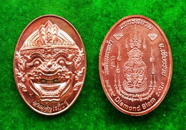 สุดสวย เหรียญหนุมาน รุ่นเพชรสยาม เนื้อทองแดง วัดสันมะเหม้า เชียงราย ปี 2559 เหรียญแจกในพิธี 3