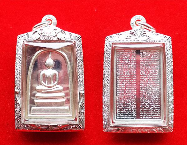 พระสมเด็จ หลังอัญเชิญพระคาถาชินบัญชร เนื้อเงิน เลื่อนสมณศักดิ์สมเด็จพระธีรญาณมุนี ปี 2553 3