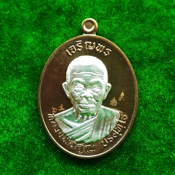 1 ใน 99 เหรียญเจริญพร ไตรมาส๙๑ หลวงพ่อคูณ วัดบ้านไร่ เนื้อนวะหน้ากากเงิน พิเศษ แจกกรรมการ โค้ด ๙ 1