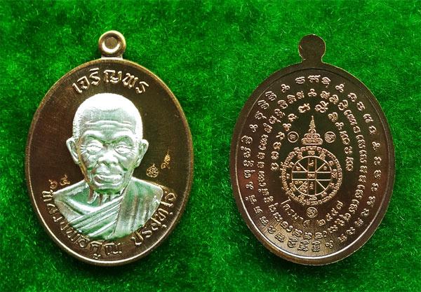 1 ใน 99 เหรียญเจริญพร ไตรมาส๙๑ หลวงพ่อคูณ วัดบ้านไร่ เนื้อนวะหน้ากากเงิน พิเศษ แจกกรรมการ โค้ด ๙ 3