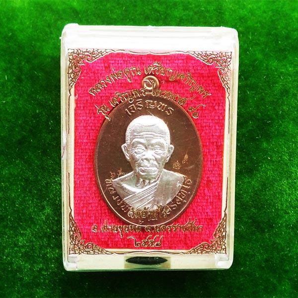 1 ใน 99 เหรียญเจริญพร ไตรมาส๙๑ หลวงพ่อคูณ วัดบ้านไร่ เนื้อนวะหน้ากากเงิน พิเศษ แจกกรรมการ โค้ด ๙ 4