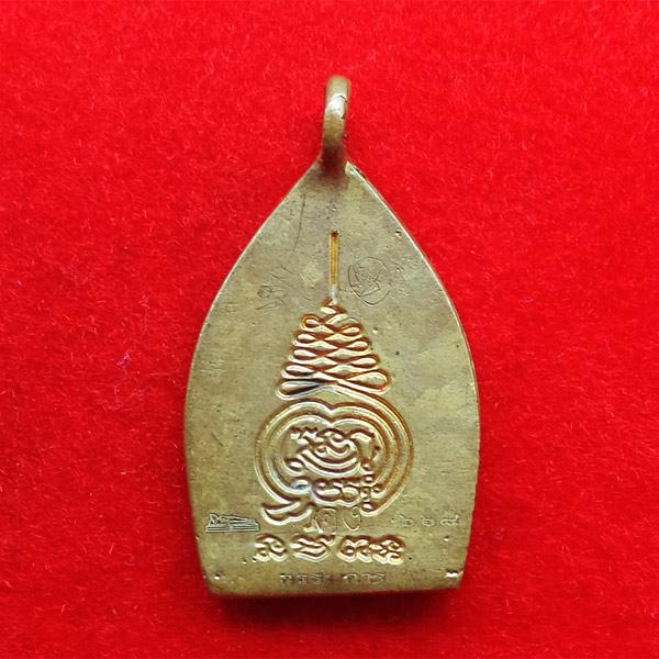เหรียญเจ้าสัว รุ่นสมปรารถนา หลวงพ่อคง วัดกลางบางแก้ว  พิมพ์กรรมการ หมายเลข ๖๖๘ พร้อมรอยจาร ปี 2555 2