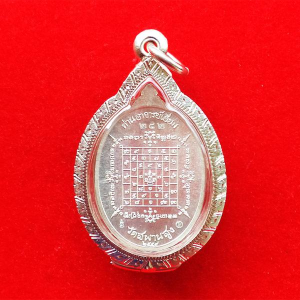 เหรียญรูปใข่หลวงปู่เอี่ยม วัดสะพานสูง หลังยันต์ รุ่นบูรณะโบสถ์ 59 เนื้อเงิน ออกวัดอินทาราม ปี 2559 2