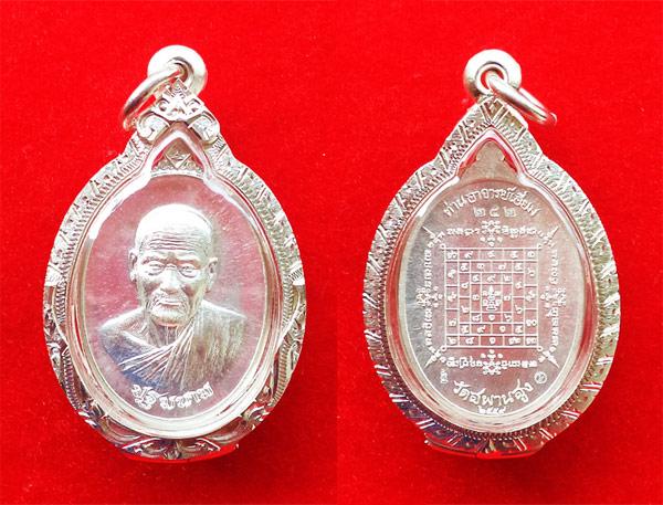 เหรียญรูปใข่หลวงปู่เอี่ยม วัดสะพานสูง หลังยันต์ รุ่นบูรณะโบสถ์ 59 เนื้อเงิน ออกวัดอินทาราม ปี 2559 3