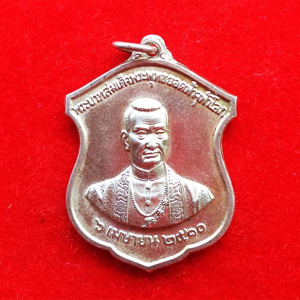 เหรียญเนื้อเงิน รัชกาลที่ 1 วัดพระเชตุพนฯ ปี 2510 พิธีเดียวกับพระกริ่งพระพุทธยอดฟ้าฯ ลป.โต๊ะ ปลุกเสก