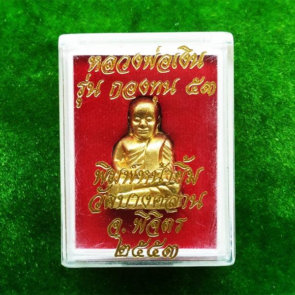 รูปเหมือนปั๊มหลวงพ่อเงินบางคลาน กองทุน ๕๓ พิมพ์หน้ายิ้ม เนื้อทองเหลือง ก้นอุดกริ่ง สวยมาก เลข 238 3