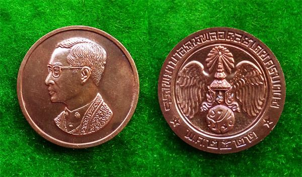 เหรียญคุ้มเกล้า เนื้อนวโลหะ สร้างโรงพยาบาลภูมิพลฯ  พิธีใหญ่กองทัพอากาศสร้าง  ปี 2522 นิยมครับ 2