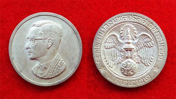 เหรียญคุ้มเกล้า เนื้อเงิน สร้างโรงพยาบาลภูมิพลฯ พิธีใหญ่กองทัพอากาศสร้าง ปี 2522 นิยมมาก 41