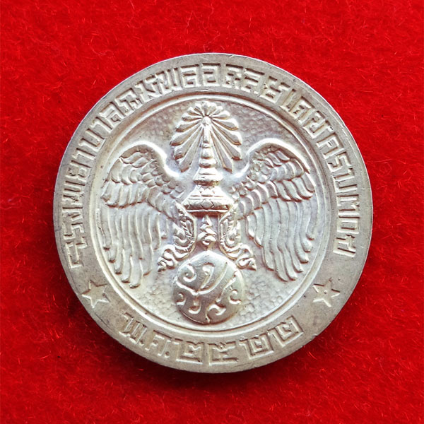 เหรียญคุ้มเกล้า เนื้อเงิน สร้างโรงพยาบาลภูมิพลฯ พิธีใหญ่กองทัพอากาศสร้าง ปี 2522 นิยมมาก 41 2