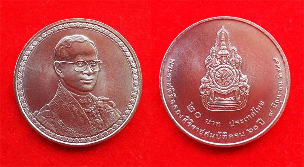 เหรียญกษาปณ์ หลัง ภปร ที่ระลึกในหลวงรัชกาลที่ 9 พระราชพิธีครองราชย์ครบ 60 ปี ปี 2549 สวยมากๆ
