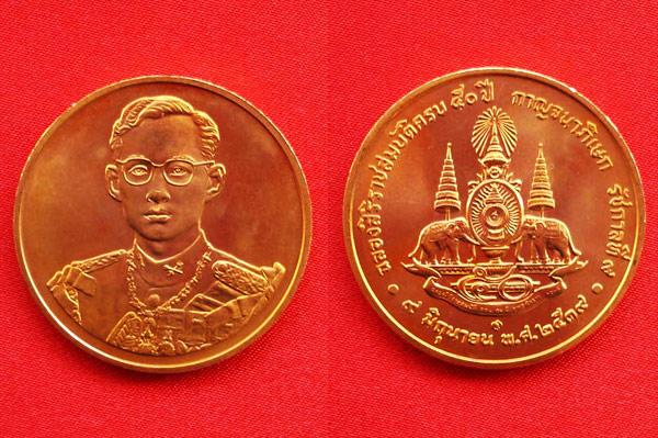 เหรียญประสบการณ์ เหรียญในหลวงรัชกาลที่ 9 ฉลองกาญจนาภิเษก 50 ปี เนื้อทองแดง กรมธนารักษ์สร้าง ปี 2539