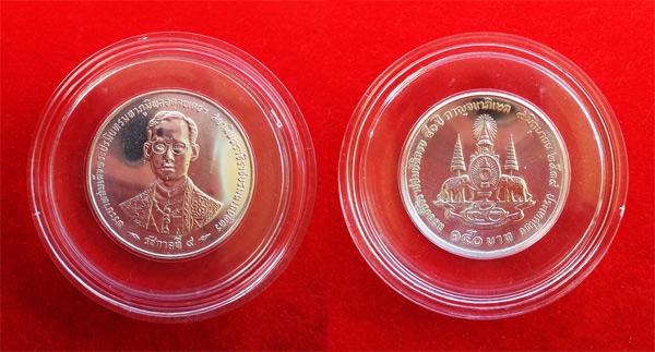 เหรียญในหลวงรัชกาลที่ 9 ฉลองกาญจนาภิเษก 50 ปี เนื้อเงิน กรมธนารักษ์สร้าง ปี 2539 3