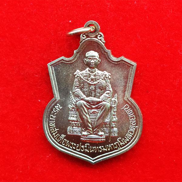 เหรียญในหลวง นั่งบัลลังก์  เนื้ออัลปาก้า พิมพ์นิยม เส้นพระเกศาชัด กระทรวงมหาดไทย สร้างปี 2539