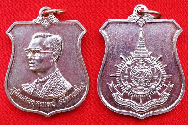 เหรียญโล่ห์ในหลวงพระชนมายุ 72 พรรษา เนื้ออัลปาก้า กระทรวงมหาดไทย สร้าง ปี 2542 สวยไม่ค่อยพบเห็น