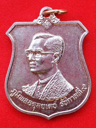 เหรียญโล่ห์ในหลวงพระชนมายุ 72 พรรษา เนื้ออัลปาก้า กระทรวงมหาดไทย สร้าง ปี 2542 สวยไม่ค่อยพบเห็น 1
