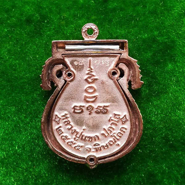 เหรียญเสมาฉลุลายชินราช เนื้อนวโลหะ ตะกรุดเงิน หลวงปู่แขก วัดสุนทรประดิษฐ์ รุ่นมงคลชีวิต สวยมาก 1