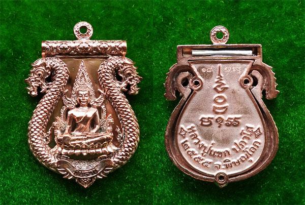 เหรียญเสมาฉลุลายชินราช เนื้อนวโลหะ ตะกรุดเงิน หลวงปู่แขก วัดสุนทรประดิษฐ์ รุ่นมงคลชีวิต สวยมาก 2