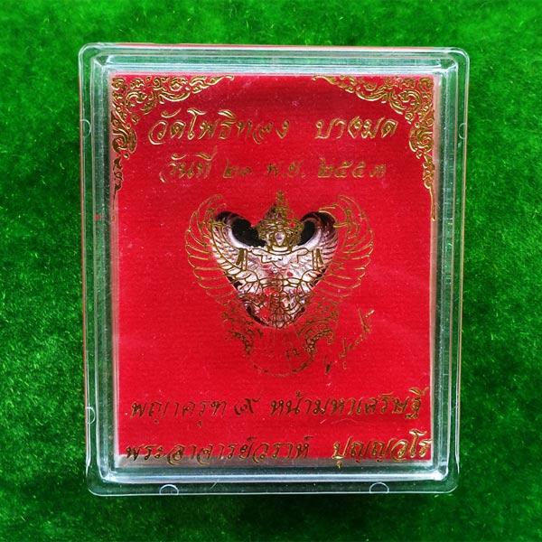 พญาครุฑ เนื้อเงิน พิมพ์เล็ก หลวงพ่อวราห์ วัดโพธิ์ทอง ครุฑ รุ่น ๙ หน้ามหาเศรษฐี มีแป้งเจิมสีแดง หายาก 4