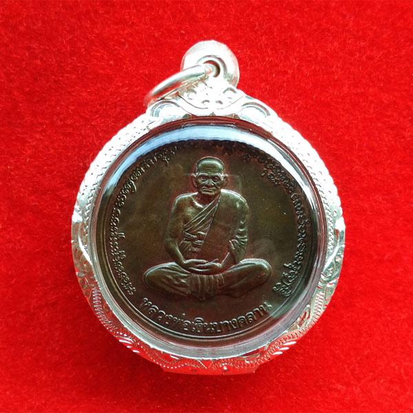 เหรียญบาตรน้ำมนต์ หลวงพ่อเงิน บางคลาน รุ่นพระพิจิตร เนื้อนวโลหะ ขนาด 3.0 ซม. สวยๆ นิยมและหายากมาก 1
