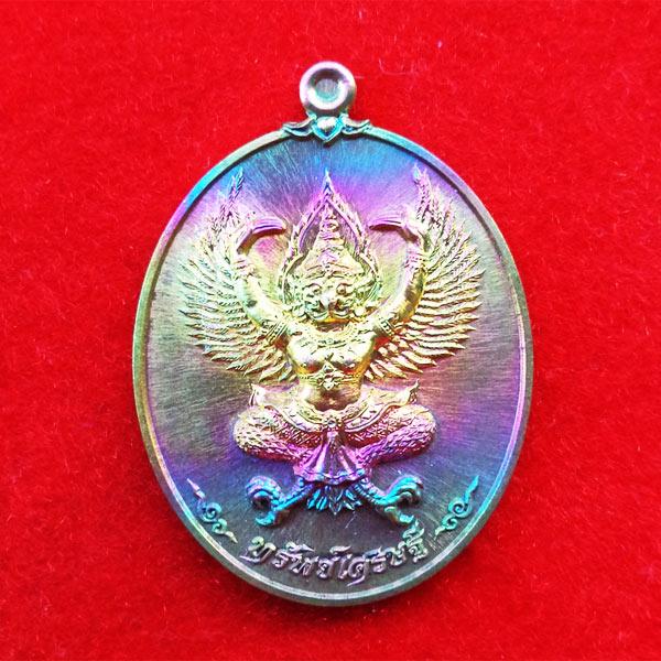 เหรียญพญาครุฑ รุ่นทรัพย์เศรษฐี เนื้อทองสังฆวานร วัดสันป่าม่วง อธิษฐานจิตโดย ลพ.วราห์ วัดโพธ์ทอง