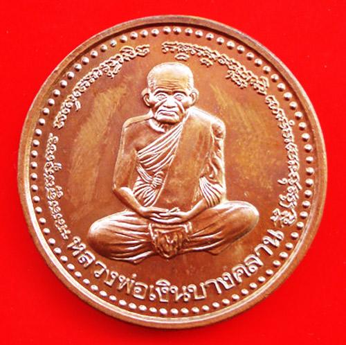 เหรียญขวัญถุง หลวงพ่อเงิน วัดบางคลาน เนื้อทองแดง ปี 2541 สวยมาก