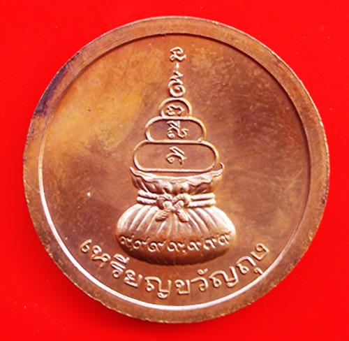 เหรียญขวัญถุง หลวงพ่อเงิน วัดบางคลาน เนื้อทองแดง ปี 2541 สวยมาก 1