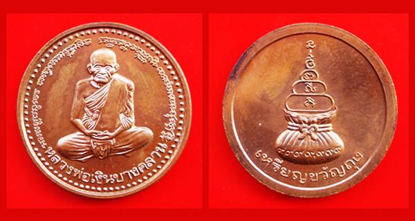 เหรียญขวัญถุง หลวงพ่อเงิน วัดบางคลาน เนื้อทองแดง ปี 2541 สวยมาก 2