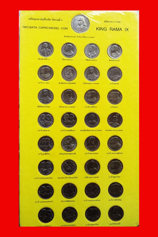 เหรียญชุด 2 บาท ในหลวงรัชกาลที่ 9 รวม 22 วาระ 33 เหรียญ สภาพสวย  UNC น่าสะสมให้ลูกหลาน