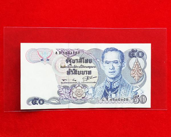 ธนบัตร 50 บาท แบบที่ 13 หายากมาก นิยม สวยเดิม UNC ธนบัตรสภาพเดิมเก็บไว้ น่าเก็บมาก