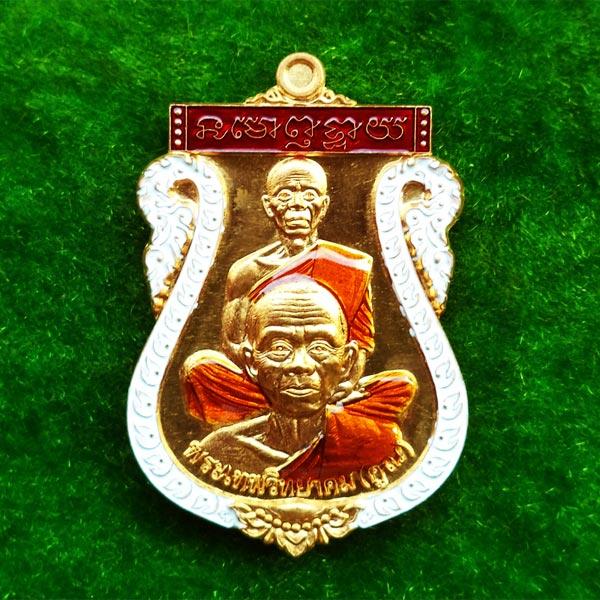 เหรียญเสมาพุทธซ้อน เศรษฐีอีสาน นำฤกษ์ หลวงพ่อคูณ เนื้อสัตตะโลหะลงยาสามสี เลขสวย 250 ปี 2557