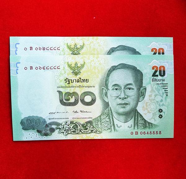 ธนบัตร 20 บาท จำนวน 2 ใบ เลขตองสี่ตัว ๘๘๘๘ สวย ๆ เป็นสิริมลคล รุ่นสุดท้าย หน้า ร.9 UNC