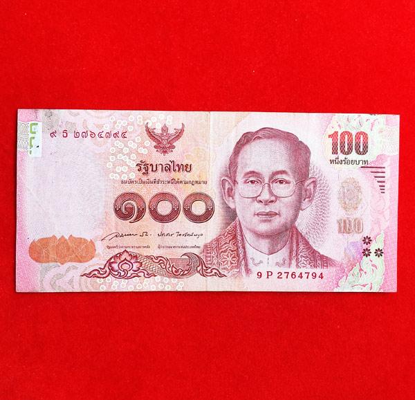 ธนบัตรชนิด 100 บาท หมวดเลข ๙ มหามงคลราคาเบา ๆ ที่ระลึกเฉลิมพระเกียรติสมเด็จพระเทพรัตนราชสุดาฯ