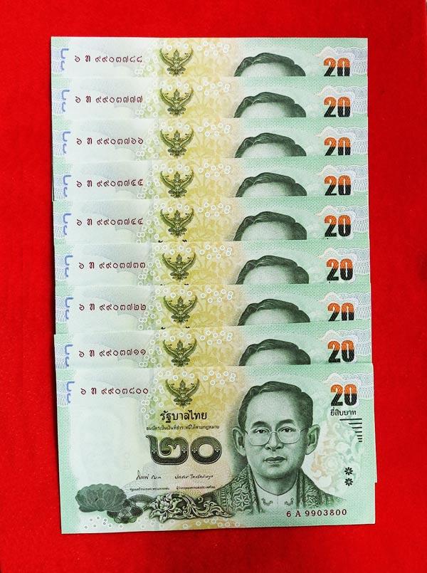 ธนบัตร 20 บาท จำนวน 9 ใบ เบิ้ล 99 หน้า ท้ายเบี้ลเรียงเลขมหามงคลสวย ๆ เรียงชุดเดียว รุ่นสุดท้าย ร.9