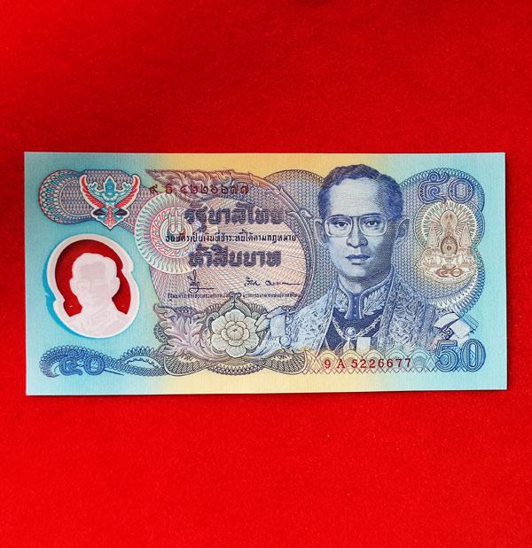 ธนบัตรที่ระลึก 50 บาท วัสดุโพลิเมอร์ ตราสัญลักษณ์งานฉลองสิริราชสมบัติ ครบ ๕๐ ปี เลขสวยเบิ้ล ๆๆ UNC