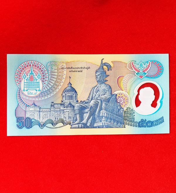 ธนบัตรที่ระลึก 50 บาท วัสดุโพลิเมอร์ ตราสัญลักษณ์งานฉลองสิริราชสมบัติ ครบ ๕๐ ปี เลขสวยเบิ้ล ๆๆ UNC 1