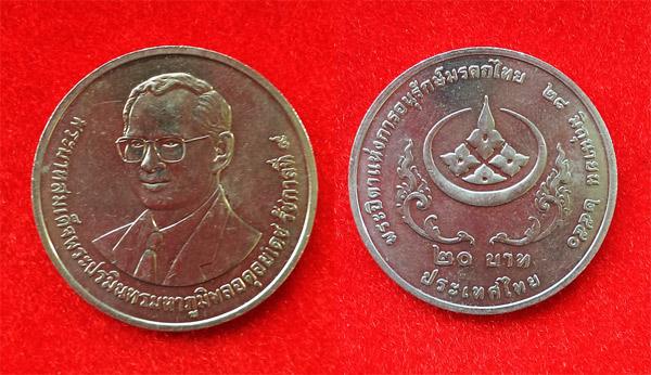 เหรียญที่ระลึกพระบิดาแห่งการอนุรักษ์มรดกไทย พ.ศ. 2550 ร.9 ชนิด 20 บาท