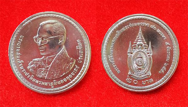 เหรียญเฉลิมพระชนมพรรษา 80 พรรษา พ.ศ. 2550 ร.9 ชนิด 20 บาท