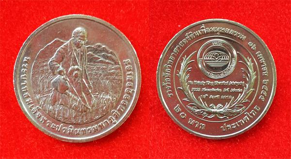 เหรียญรางวัลนักวิทยาศาสตร์เพื่อมนุษยธรรม พ.ศ. 2555 ร.9 ชนิด 20 บาท