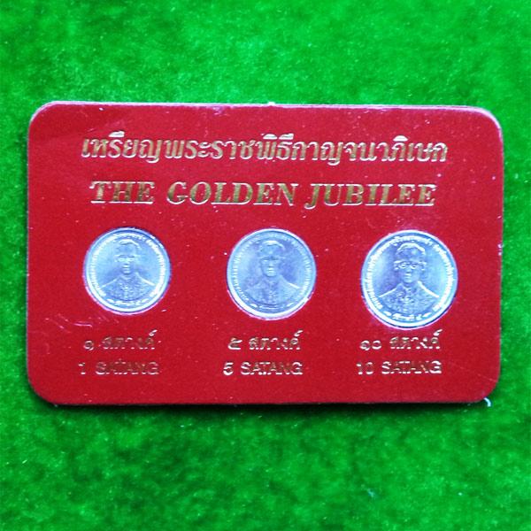 แพ็กเกจ เหรียญที่ระลึกพระราชพิธีกาญจนาภิเษก 9 มิถุนายน พ.ศ. 2539 ร.9 ชนิด 1, 5, 10 สตางค์