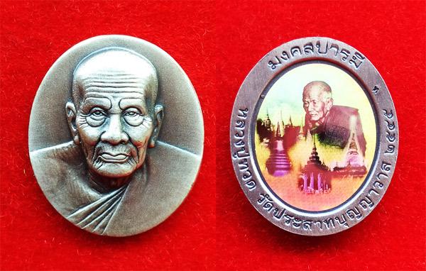 เหรียญหลวงพ่อทวด พิมพ์ใหญ่ เนื้อเงิน ด้านหลังสีสวย รุ่น มงคลบารมี วัดประสาทบุญญาวาส ปี 2545 สวยมาก