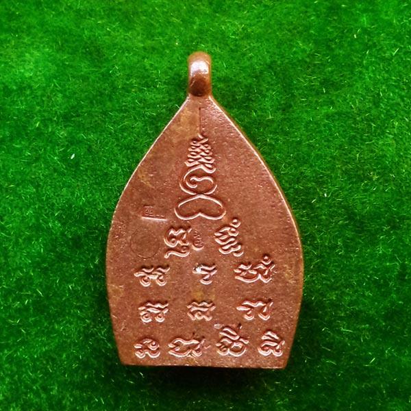 เหรียญเจ้าสัว รุ่นแรก หลวงพ่อพร วัดบางแก้ว เนื้อทองแดง ปี 2555 พร้อมรอยจาร สวยเข้มขลังมาก 1