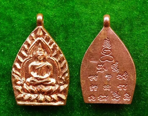 เหรียญเจ้าสัว รุ่นแรก หลวงพ่อพร วัดบางแก้ว เนื้อทองแดง ปี 2555 พร้อมรอยจาร สวยเข้มขลังมาก 2
