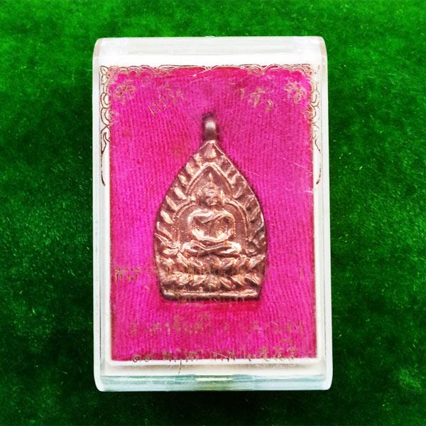 เหรียญเจ้าสัว รุ่นแรก หลวงพ่อพร วัดบางแก้ว เนื้อทองแดง ปี 2555 พร้อมรอยจาร สวยเข้มขลังมาก 3