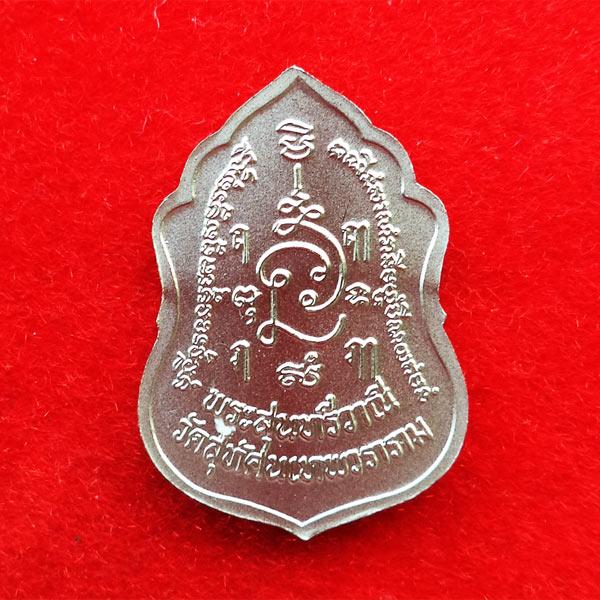 เหรียญกนก พระสุนทรีวาณี เนื้ออัลปาก้า วัดสุทัศนฯ ปี 2549 ดีด้านค้าขาย โชคลาภ มีใบคาถา สวยมาก 1