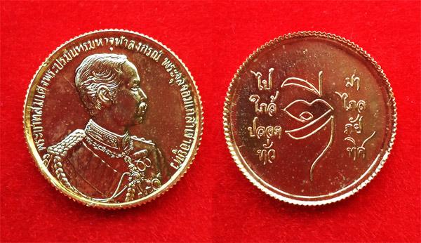 เหรียญในหลวง ร.5 ไปมาใกล้ไกล ปลอดภัยทั่วทิศ หลวงพ่อดี วัดพระรูป เนื้อกะไหล่ทอง องค์ที่ 11