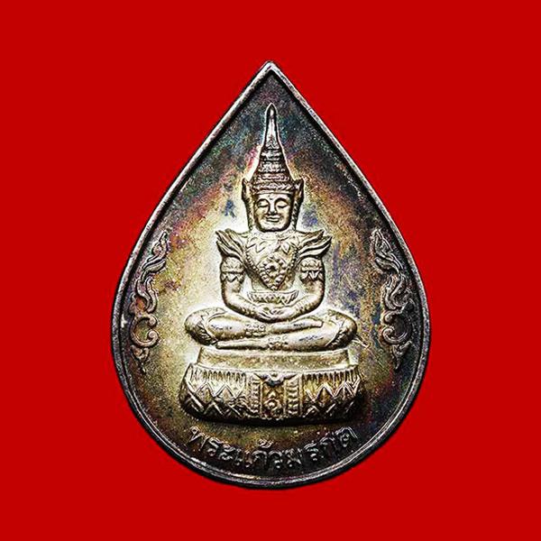 เหรียญหยดน้ำ พระแก้วมรกต เนื้อเงิน รุ่นร่ำรวย มั่งมี ศรีสุข วัดพระศรีรัตนศาสดาราม ปี 2539 แยกจากชุด