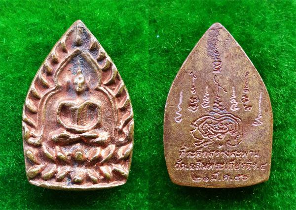 เหรียญเจ้าสัว ที่ระลึกสร้างสะพาน วัดเฉลิมพระเกียรติ ร. ๔ เขตลาดกนะบัง กรุงเทพ 21 มีนาคม ๒๕๕๖ 2